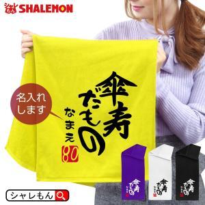 傘寿祝い 父 母 名入れ 傘寿(傘寿だもの タオル)紫ちゃんちゃんこ の代わり シャレもん|shalemon