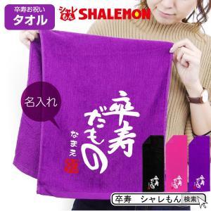 卒寿祝い 父 母 名入れ 卒寿 (卒寿だもの タオル)紫ちゃんちゃんこ の代わり シャレもん|shalemon