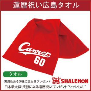 還暦祝い 男性 女性 還暦 60歳( Canreki タオル)ちゃんちゃんこ の代わり プレゼント広島|shalemon