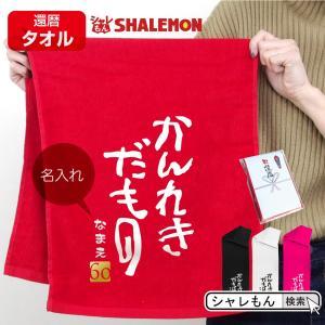 還暦祝い 父 母 名入れ 還暦 ( かんれきだもの タオル)( 60歳 ) ちゃんちゃんこ Tシャツ パンツ/A3A/DMT シャレもん|shalemon