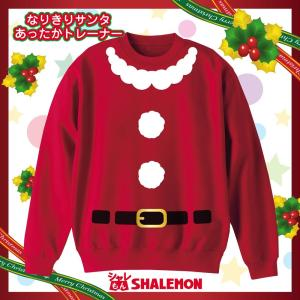 クリスマス サンタ コスプレ(高品質)(サンタ トレーナー 選べる 4カラー) メンズ レディース 仮装 衣装 コスプレ おもしろ プレゼント ペア ファミリー|shalemon