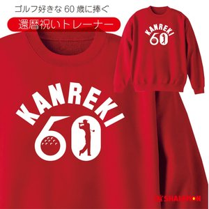 還暦祝い トレーナー ( ゴルフ ) スウェット 父 母 還暦 赤い 男性 女性 ちゃんちゃんこ の代わり 誕生日 60歳 プレゼント|shalemon
