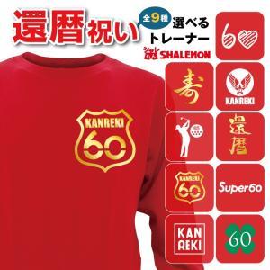 還暦祝い トレーナー (選べる左胸デザイン 9種類 赤 トレーナー)スウェット 父 母 還暦 赤い 男性 女性 ちゃんちゃんこ の代わり 誕生日 60歳 プレゼント/A9/|shalemon
