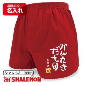 還暦祝い 父 男性 還暦 パンツ 赤い トランクス 下着 肌着 名入れ 【かんれきだもの】プレゼント ちゃんちゃんこ の代わり/A3P/ |shalemon