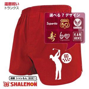 還暦 60歳 お祝い 還暦祝い 父 男性 パンツ 赤い 下着 肌着 ( 還暦 選べる トランクス )プレゼント ゴルフ ちゃんちゃんこ の代わり|shalemon