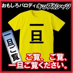 一旦 おもしろTシャツ おもしろ雑貨 グッズ 妖怪 キッズTシャツ子供用(真打) /C15/ シャレもん|shalemon