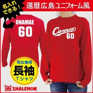 還暦祝い 名入れ 父 男性 母 女性 還暦 プレゼント 赤い tシャツ ( 長袖 Canreki T...