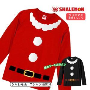 クリスマス サンタ 長袖 Tシャツ ロンT コスプレ メンズ レディース 衣装 おもしろ プレゼント/I13/ シャレもん|shalemon