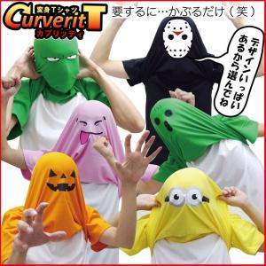 ハロウィン おもしろ tシャツ コスプレ カブリッティ 選べるデザイン 仮装 衣装 プレゼント メンズ レディース キッズ 仮装 シャレもん
