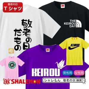 敬老の日 プレゼント Tシャツ ( 選べる敬老デザインTシャツ ) 特集 しゃれもん|shalemon