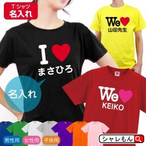 ホワイトデー 名入れ プレゼント( キッズ 10色 Tシャツ 名入れ アイラブ ウィーラブ ) 男女兼用 オリジナル おもしろ Tシャツ 誕生日  /J7/PLYT/|shalemon