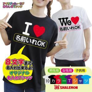 ホワイトデー 名入れ プレゼント ( メンズ レディース 10色 Tシャツ 名入れ アイラブ ウィーラブ ) 男女兼用 オリジナル  Tシャツ 誕生日 /J7/PLYT/|shalemon