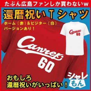 還暦Tシャツ カープグッズ 還暦祝い 男性 女性 プレゼント 贈り物 広島 ユニフォーム 風/A5A/ シャレもん|shalemon