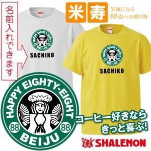 米寿 tシャツ ( 米寿 カフェ 風 )( 88歳 ) おもしろ 黄 プレゼント 米寿祝い ちゃんちゃんこ の代わり パンツ shalemon