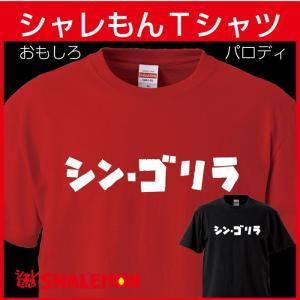 おもしろ Tシャツシャツ シン・ゴリラ【選べる2色】【Tシャツ】シンゴジラ パロディ/D24/|shalemon