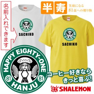 半寿 tシャツ ( 半寿 カフェ 風 )( 81歳 ) おもしろ 黄 プレゼント 半寿祝い ちゃんちゃんこ の代わり パンツ|shalemon