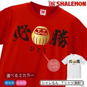 名入れ(必勝 祈願)tシャツ 赤 白 2color プレゼント だるま 合格 贈り物 ギフト(綿)/TKHY/H18/ シャレもん|shalemon