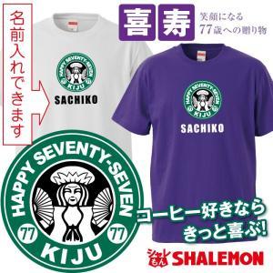 喜寿 tシャツ ( 喜寿 カフェ風 )( 77歳 ) おもしろ 紫 プレゼント 喜寿祝い ちゃんちゃんこ の代わり パンツ shalemon
