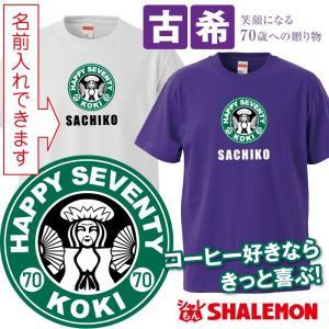 古希 tシャツ ( 古希 カフェ風 )( 70歳 )  おもしろ 紫 プレゼント 古希祝い ちゃんちゃんこ の代わり パンツ shalemon