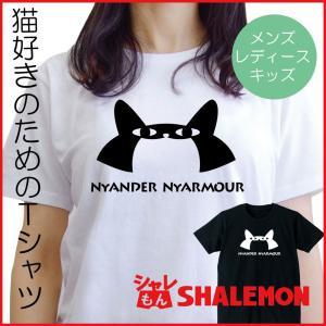 猫 グッズ おもしろ Tシャツ ( ニャンダーニャーマー ) キッズ 子供 メンズ 誕生日 プレゼント 雑貨 シャレもん /P2|shalemon