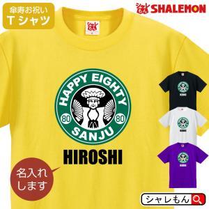 傘寿 80歳 tシャツ ( 傘寿 カフェ 風 ) おもしろ 紫 プレゼント 傘寿祝い ちゃんちゃんこ の代わり パンツ shalemon