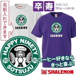 卒寿 tシャツ ( 卒寿 カフェ 風 )( 90歳 ) おもしろ 紫 プレゼント 卒寿祝い ちゃんちゃんこ の代わり パンツ shalemon