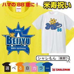 米寿 お祝い 父 母 米寿祝い Tシャツ ( 選べる2柄×8色 Tシャツ )( 横浜 ) 男性 女性 88歳 誕生日 プレゼント ちゃんちゃんこ の代わりに/A11/|shalemon