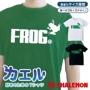 カエル Tシャツ おもしろ (カエル選べる2柄×3色) メンズ レディース キッズ  かえる おたまじゃくし グッズ カエルの卵 生体  シャレもん /P8|shalemon