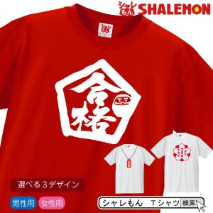 合格祈願 受験 応援 (がんばれ ダルマ Tシャツ) グッズ 赤い 白い プレゼント 開運 学生 かわいい メッセージ 贈り物/H17/ シャレもん|shalemon