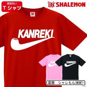 還暦祝い 60歳 プレゼント 父 母 赤 Tシャツ ( KANREKI パイプ ) 還暦 誕生日 おもしろ 記念品|shalemon