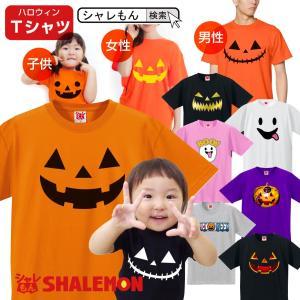 ハロウィン Tシャツ 衣装 ハロウィンtシャツ メンズ レディース キッズ ( 男性 女性 子供 選べる18柄 パンプキン ) 仮装 コスプレ 男の子 女の子 イベント|shalemon