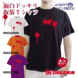 ハロウィン Tシャツ 衣装 大人 仮装 コスプレ tシャツ メンズ レディース (選べる4色 ドッキリ仮装血糊シャツ)おもしろ プレゼント ペア ファミリー|shalemon