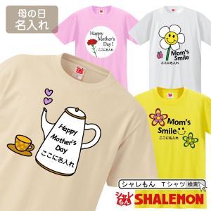 母の日 ギフト プレゼント 名入れ tシャツ 【4デザインTシャツ】カーネーション 母 花 レディース 女性 ママ shalemon