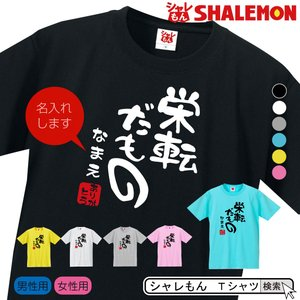 名入れ 送別会 お別れ会 記念品 選べる6色 Tシャツ (栄転だもの) おもしろ プレゼント オリジナル メンズ レディース/D20/(DMT) シャレもん|shalemon