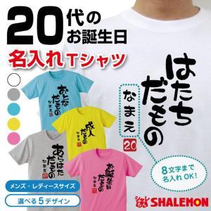 おもしろTシャツ メンズ レディース はたちだもの 成人だもの 名入れ  オリジナルTシャツ 誕生日 プレゼント /A12A/(DMT) シャレもん|shalemon