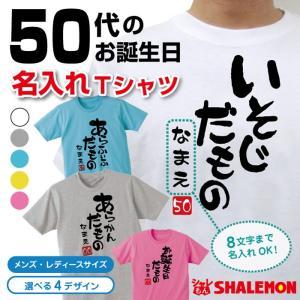 名入れ 五十路 五十代 アラフィフ Tシャツ ( 選べる5色 50代 だものシリーズ ) 50歳 プ...