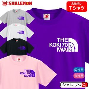 古希 お祝い 男性 女性 70歳 プレゼント 紫 Tシャツ (  選べる5カラー Tシャツ 古希 フ...