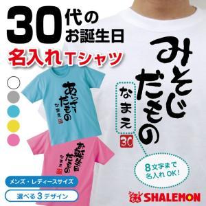 名入れ 三十路 三十代 アラサー Tシャツ ( 選べる5色 30代 だものシリーズ ) 30歳 プレ...