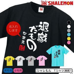 名入れ 送別会 お別れ会 記念品 選べる6色 Tシャツ (退職だもの) おもしろ プレゼント オリジナル メンズ レディース/D20/(DMT) シャレもん|shalemon