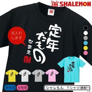 名入れ 送別会 お別れ会 記念品 選べる6色 Tシャツ (定年だもの) おもしろ プレゼント オリジナル メンズ レディース/D20/(DMT) シャレもん|shalemon