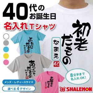 名入れ 四十路 四十代 アラフォー Tシャツ ( 選べる5色 40代 だものシリーズ ) 40歳 プ...