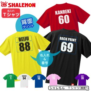 名入れ Tシャツ 子供 大人 サイズ ( 背面プリント スポーツ) ( 背番号 2桁 ) ユニフォー...