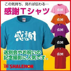 送別会 お祝い 記念 プレゼント 選べる6色 Tシャツ (感謝) 面白い おもしろ グッズ 定年 退職 栄転 上司 恩師 お別れ会/I4/ シャレもん|shalemon