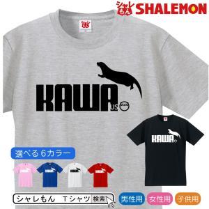 おもしろ ( Tシャツ カワウソ 選べる6色 ) 雑貨 メン...