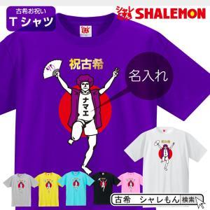 古希 名入れ 古希祝い tシャツ ( 古希 バンザイ 男性 )( 70歳 ) おもしろ 紫 プレゼント 長寿祝い ちゃんちゃんこ の代わり パンツ /GLT/ シャレもん shalemon