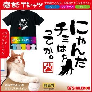 ねこ おもしろTシャツ ( ニャンだ チミは? ってか。 ) 選べる6色 おもしろ Tシャツ キッズ メンズ プレゼント 猫カフェ ネコ 雑貨 / シャレもん / N1|shalemon