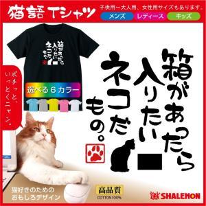 ねこ おもしろTシャツ ( 箱があったら入りたい 猫 だもの ) 選べる6色 おもしろ Tシャツ キッズ メンズ プレゼント 猫カフェ / シャレもん / N1|shalemon