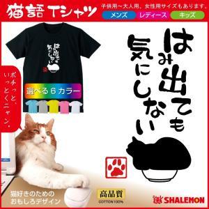 ねこ おもしろTシャツ ( はみ出ても 気にしない ) 選べる6色 おもしろ Tシャツ キッズ メンズ プレゼント 猫カフェ ネコ 雑貨 / シャレもん / N1|shalemon