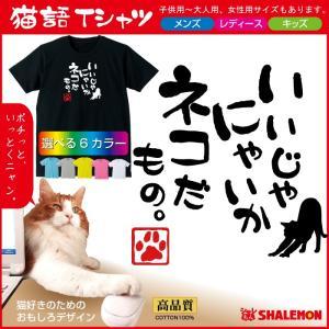 ねこ おもしろTシャツ ( いいじゃにゃいか ネコだもの。 ) 選べる6色 おもしろ Tシャツ キッズ メンズ プレゼント 猫カフェ ネコ 雑貨 / シャレもん / N1|shalemon