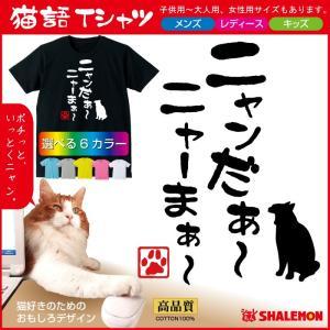 ねこ おもしろTシャツ ( ニャンだぁ〜 ニャーまぁ〜 ) 選べる6色 おもしろ Tシャツ キッズ メンズ プレゼント 猫カフェ ネコ 雑貨 / シャレもん / N1|shalemon